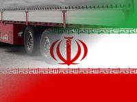 İran'dan acayip bir uygulama daha!